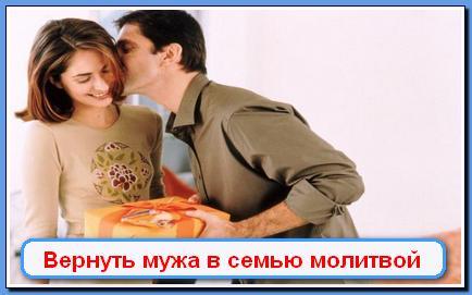 1362295946_vernut-muzha-v-semyu-molitvoy