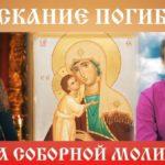 Молитва Взыскание Погибших