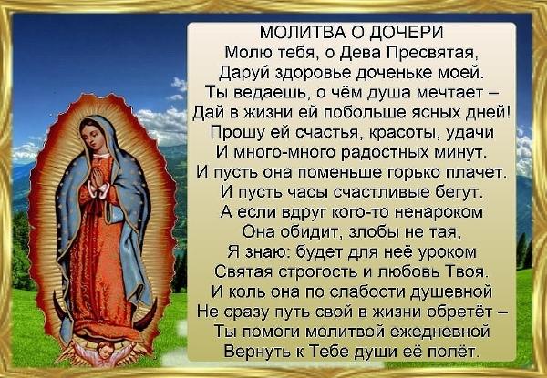 Сильная молитва о дочери