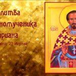 Самая сильная молитва Киприана