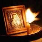 Молитвы об усопших до 40 дней