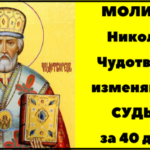 40-дневная молитва Николаю