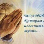 Молитва, которая может изменить вашу жизнь.