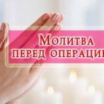 Молитва перед операцией